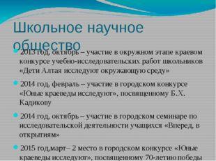 Школьное научное общество 2013 год, октябрь – участие в окружном этапе краево