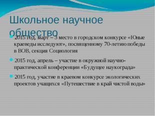 Школьное научное общество 2015 год, март – 3 место в городском конкурсе «Юные