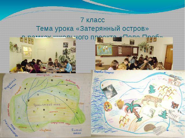7 класс Тема урока «Затерянный остров» в рамках школьного проекта «Поле Проб»