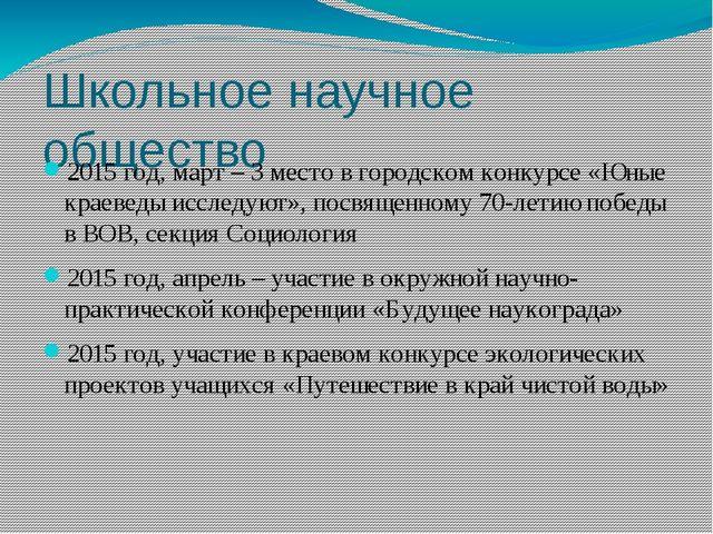Школьное научное общество 2015 год, март – 3 место в городском конкурсе «Юные...