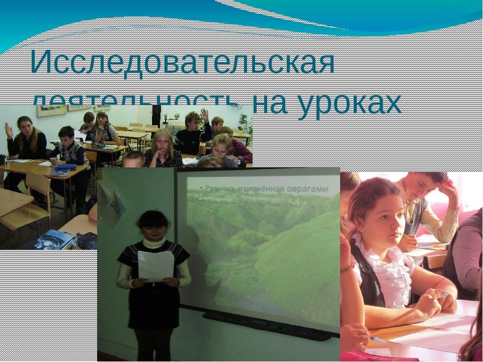Исследовательская деятельность на уроках географии