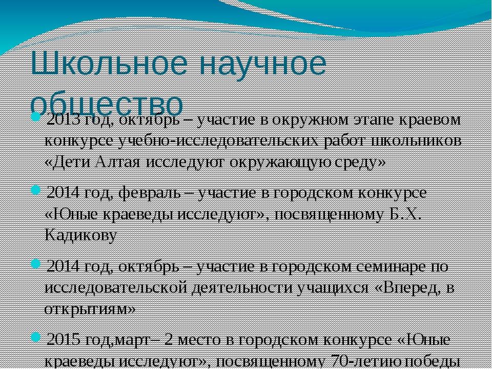 Школьное научное общество 2013 год, октябрь – участие в окружном этапе краево...
