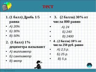 тест (1 балл) Дробь 1/5 равна А) 20% Б) 30% В) 50% 2. (1 балл) 1% дециметра н