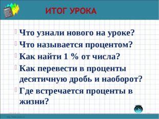 * * Что узнали нового на уроке? Что называется процентом? Как найти 1 % от чи