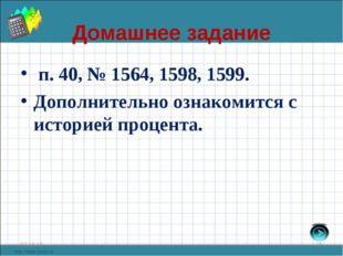 Домашнее задание п. 40, № 1564, 1598, 1599. Дополнительно ознакомится с истор