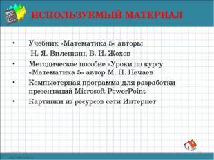 ИСПОЛЬЗУЕМЫЙ МАТЕРИАЛ * * Учебник «Математика 5» авторы Н. Я. Виленкин, В. И.