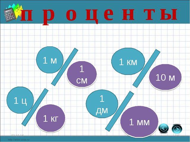 * * п р о ц е н т ы 1 см 10 м 1 кг 1 мм