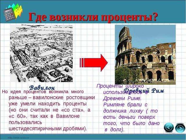Где возникли проценты? * * Вавилон Древний Рим Проценты широко использовались...