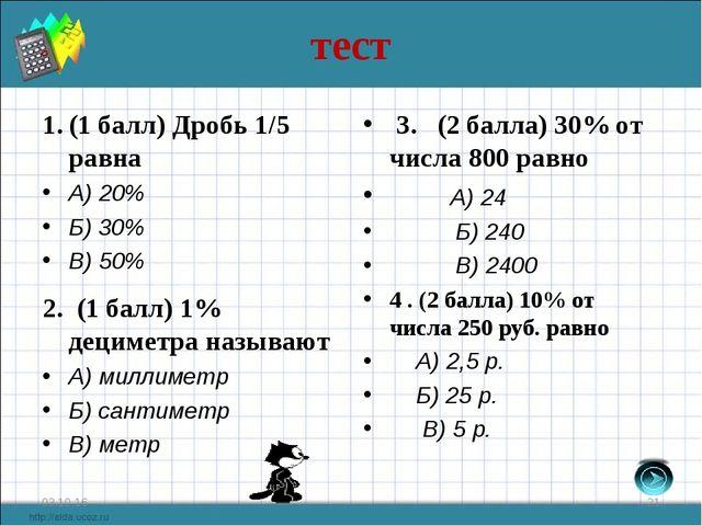 тест (1 балл) Дробь 1/5 равна А) 20% Б) 30% В) 50% 2. (1 балл) 1% дециметра н...