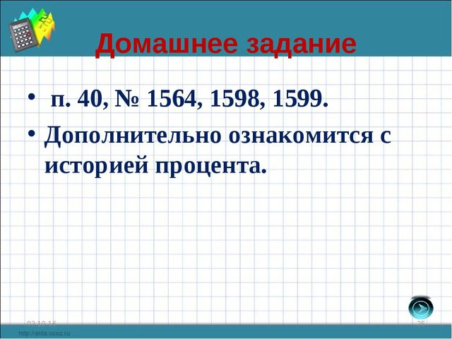 Домашнее задание п. 40, № 1564, 1598, 1599. Дополнительно ознакомится с истор...