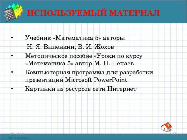 ИСПОЛЬЗУЕМЫЙ МАТЕРИАЛ * * Учебник «Математика 5» авторы Н. Я. Виленкин, В. И....