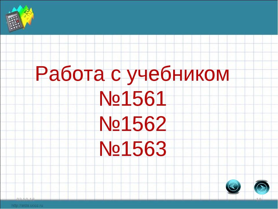 * * Работа с учебником №1561 №1562 №1563