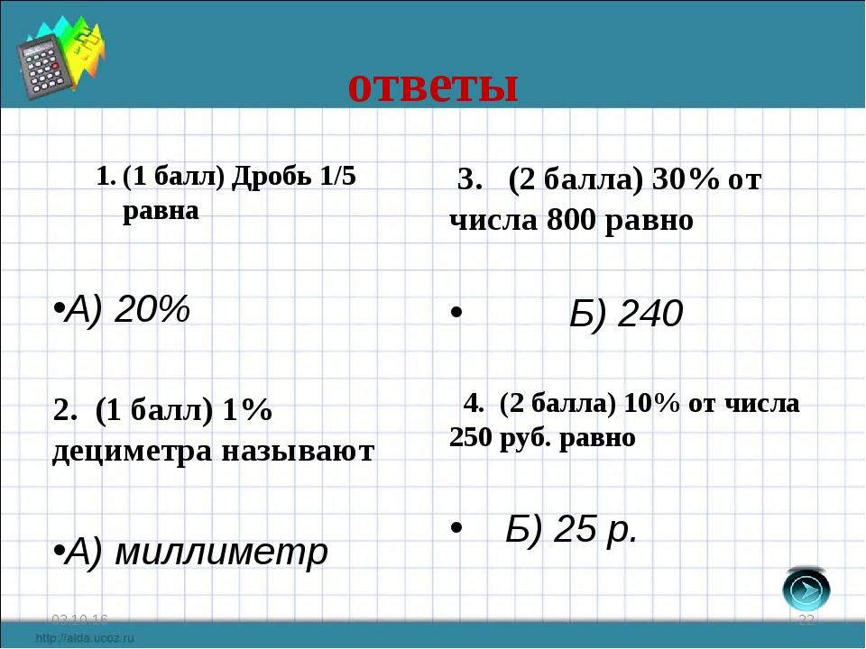 ответы 3. (2 балла) 30% от числа 800 равно Б) 240 4. (2 балла) 10% от числа 2...