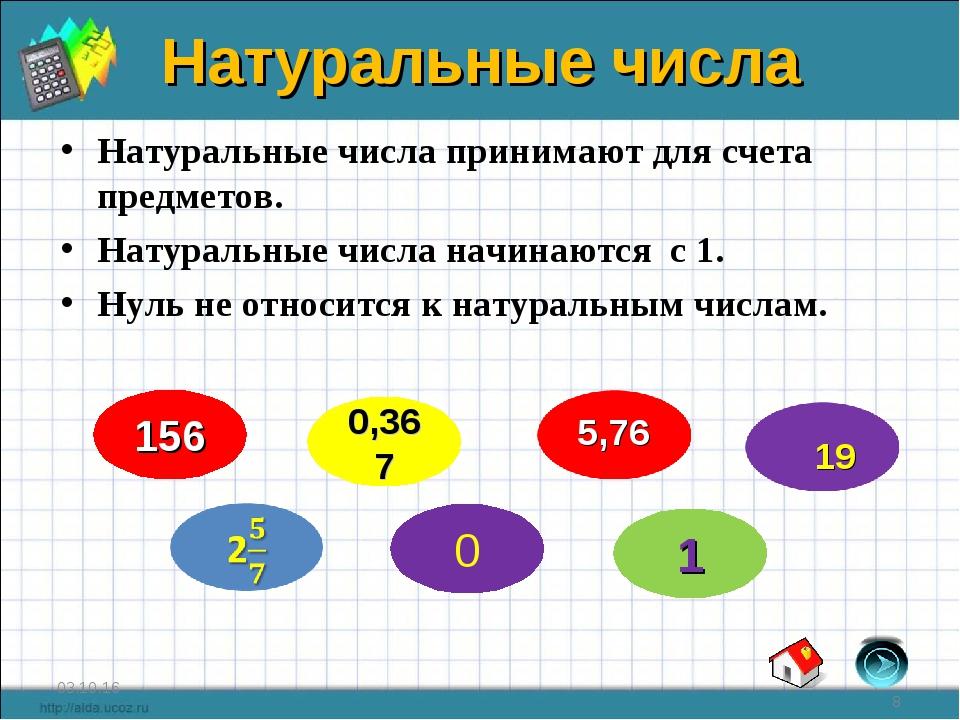 Натуральные числа Натуральные числа принимают для счета предметов. Натуральны...
