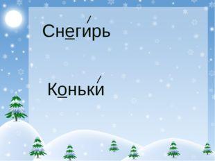 Снегирь Коньки