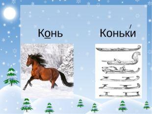 Коньки Конь