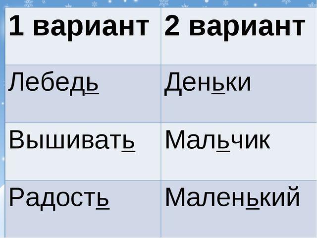 1 вариант 2 вариант Лебедь Деньки Вышивать Мальчик Радость Маленький