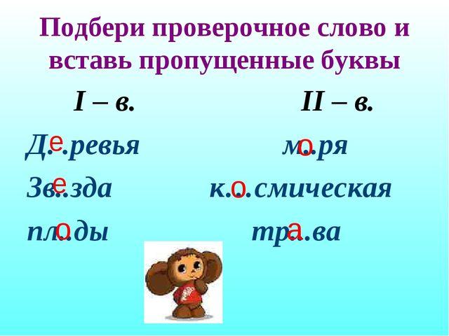 Подбери проверочное слово и вставь пропущенные буквы I – в. II – в. Д. .ревь...