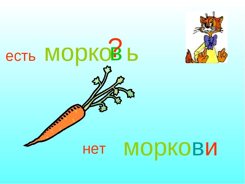 моркови морко ь в ? есть нет