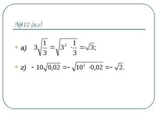 №412 (а,г) а) г)