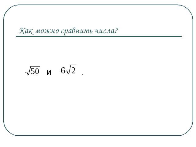 Как можно сравнить числа? и .