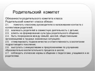 Родительский комитет Обязанности родительского комитета класса Родительский к
