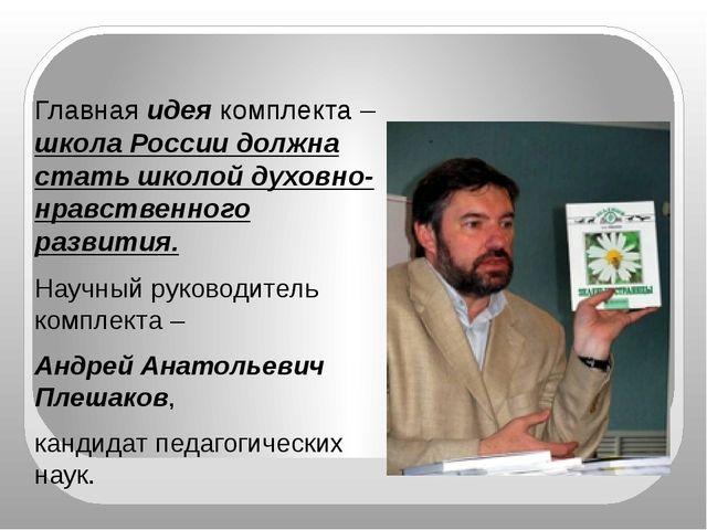 Главная идея комплекта – школа России должна стать школой духовно- нравствен...