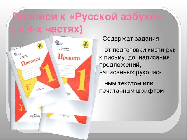 Прописи к «Русcкой азбуке» ( в 4-х частях) Содержат задания от подготовки кис...
