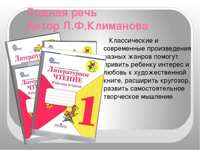 Родная речь Автор Л.Ф.Климанова Классические и современные произведения разны...