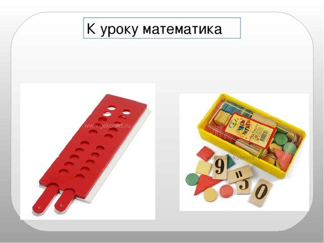 К уроку математика