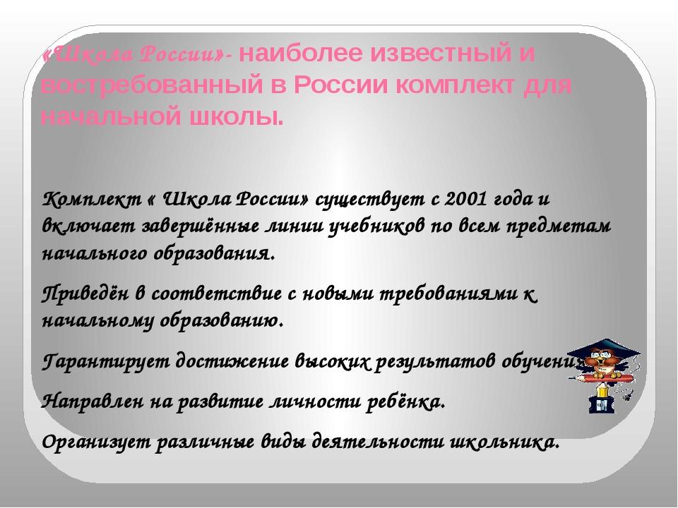 «Школа России»- наиболее известный и востребованный в России комплект для нач...