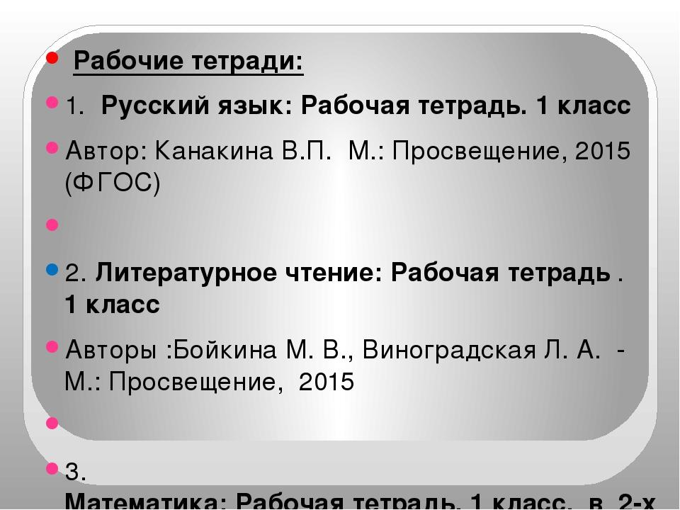 Рабочие тетради: 1. Русский язык: Рабочая тетрадь. 1 класс Автор: Канакина...