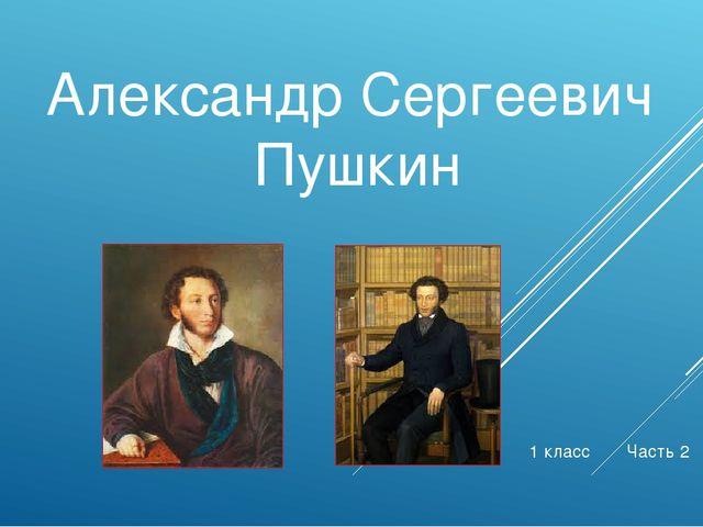 Александр Сергеевич Пушкин 1 класс Часть 2