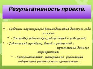 Результативность проекта. - Создание партнерского взаимодействия детского сад