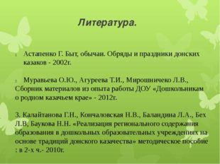 Литература. Астапенко Г. Быт, обычаи. Обряды и праздники донских казаков - 20