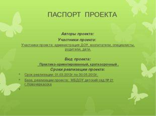 ПАСПОРТ ПРОЕКТА Авторы проекта: Участники проекта: Участники проекта: админис