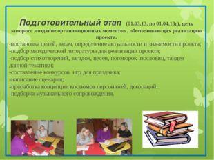 Подготовительный этап (01.03.13. по 01.04.13г), цель которого ,создание орга