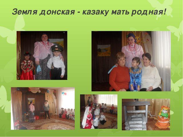 Земля донская - казаку мать родная!