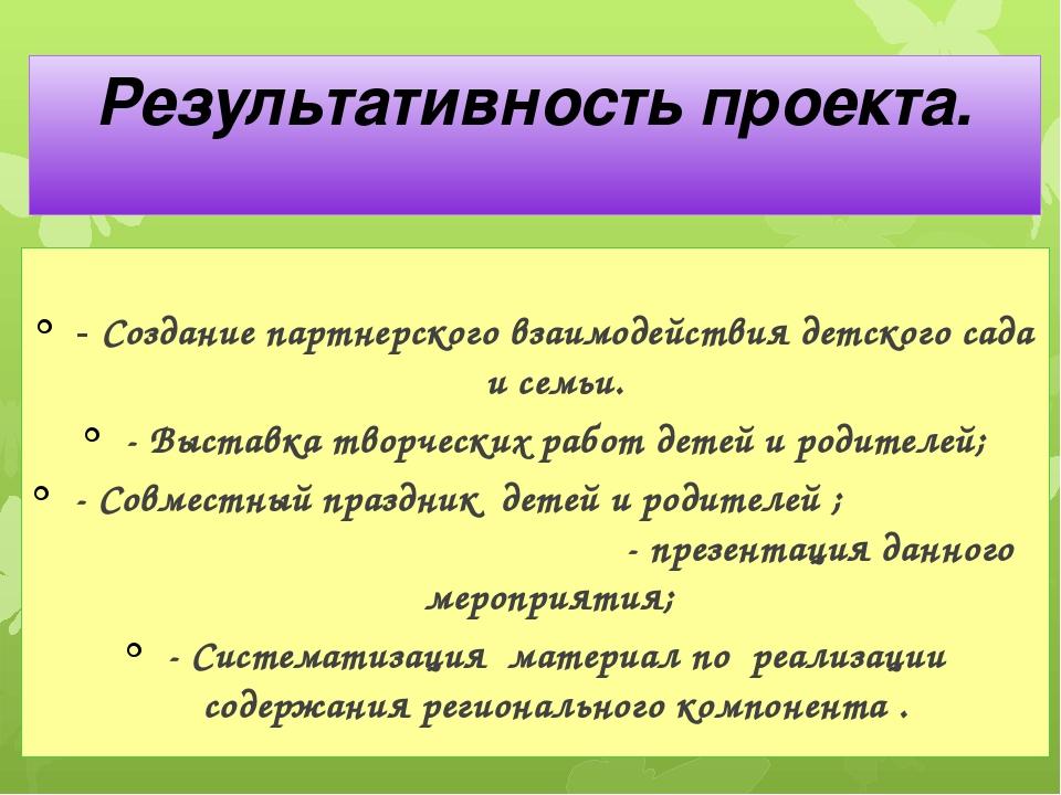 Результативность проекта. - Создание партнерского взаимодействия детского сад...
