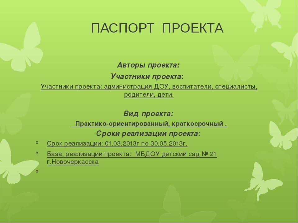 ПАСПОРТ ПРОЕКТА Авторы проекта: Участники проекта: Участники проекта: админис...