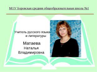 МОУ Боровская средняя общеобразовательная школа №1 Учитель русского языка и л