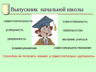 Выпускник начальной школы самостоятельность успешность уверенность самосоверш