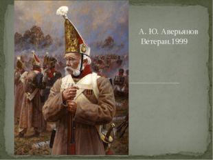А. Ю. Аверьянов Ветеран.1999