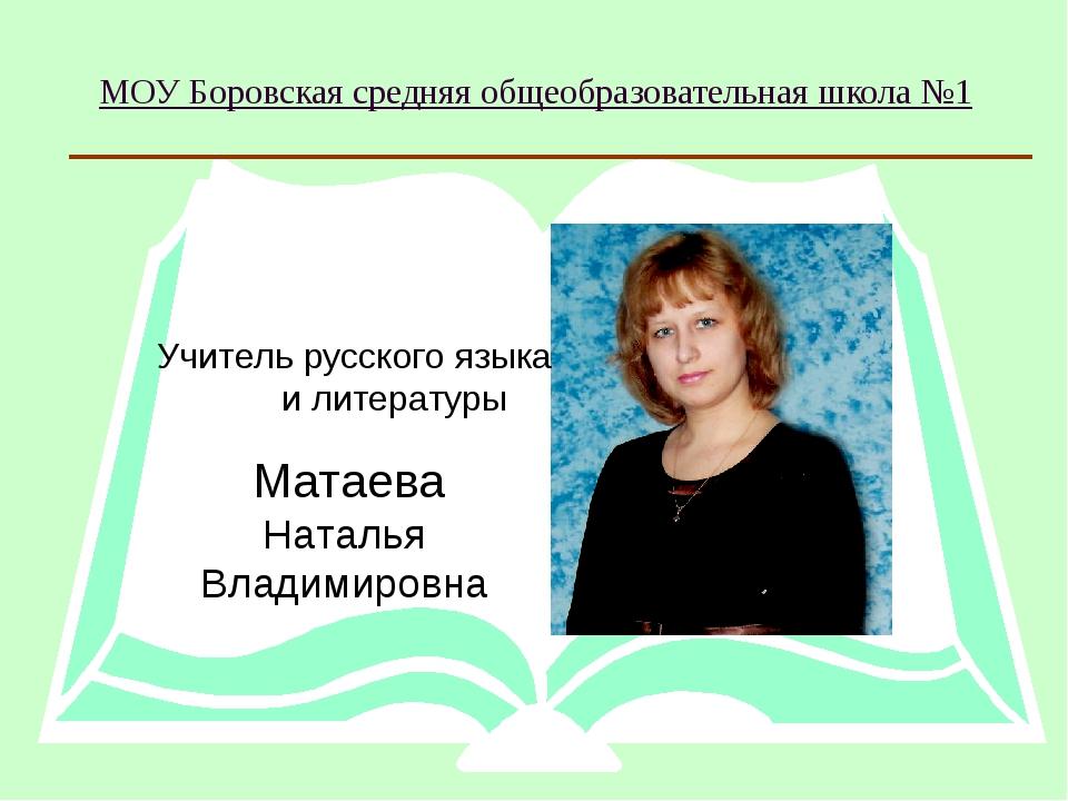 МОУ Боровская средняя общеобразовательная школа №1 Учитель русского языка и л...