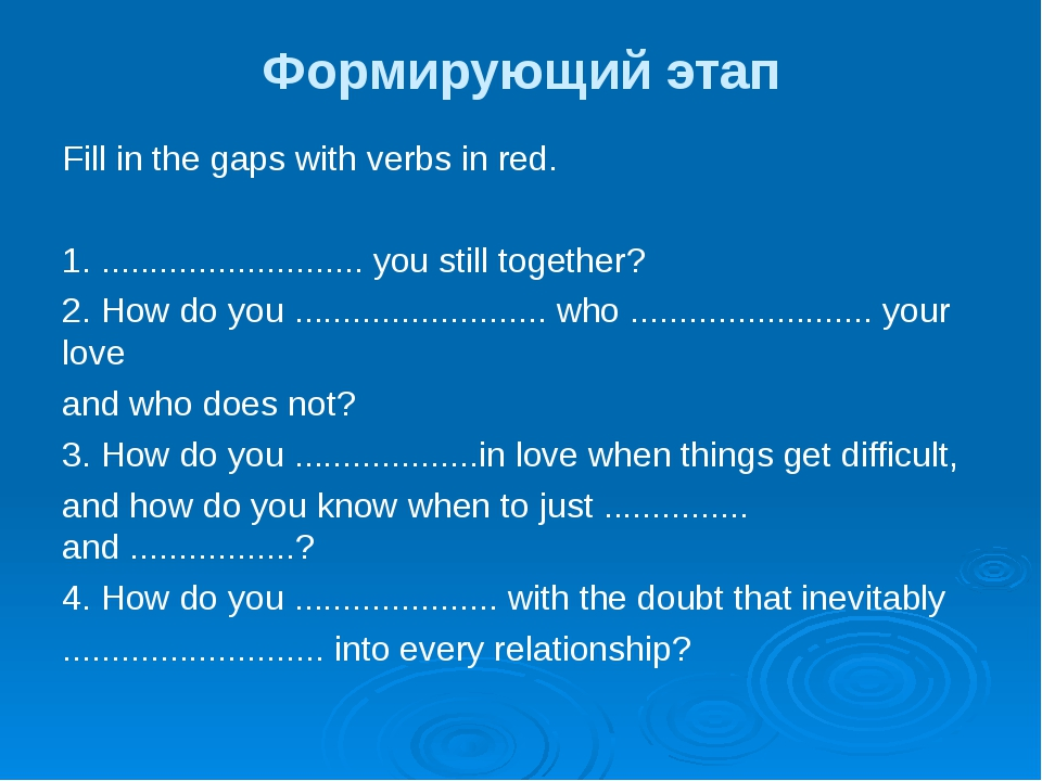 Формирующий этап Fill in the gaps with verbs in red.  1. .......................