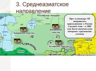 3. Среднеазиатское направление