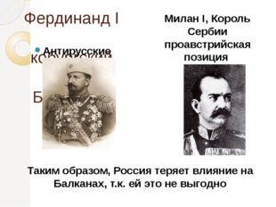 Фердинанд I кобургский. Король Болгарии Антирусские позиции Милан I, Король