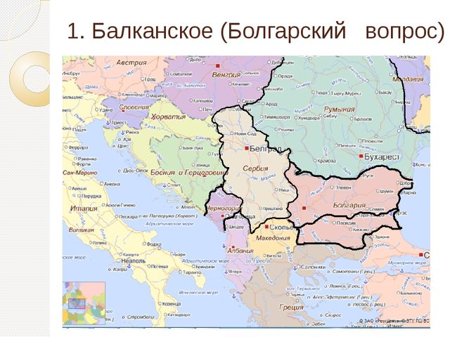 1. Балканское (Болгарский вопрос)