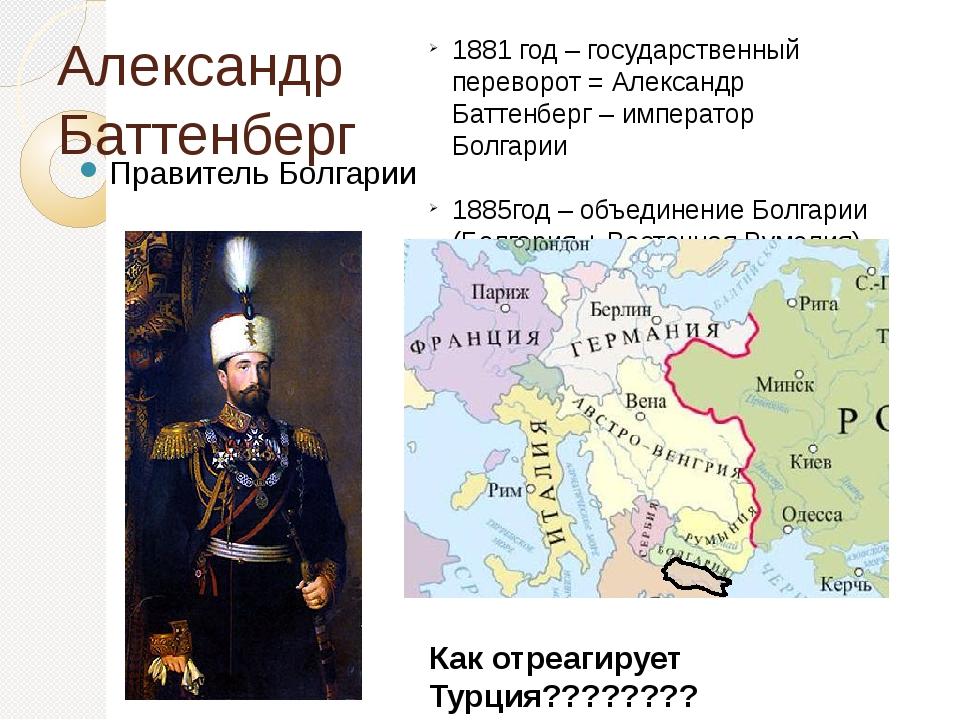 Александр Баттенберг Правитель Болгарии 1881 год – государственный переворот...