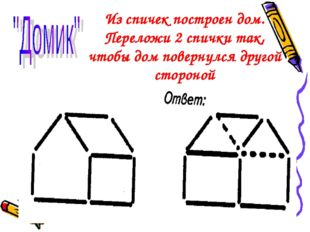 Из спичек построен дом. Переложи 2 спички так, чтобы дом повернулся другой ст